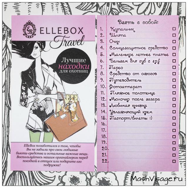 Ellebox август 2014 состав