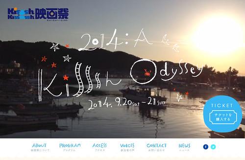 KishiKisssh映画祭