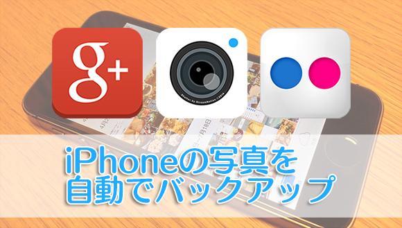iphone-photo-backup