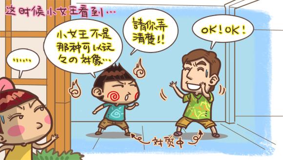 名古屋愛情故事5