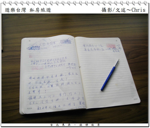 2009 04 08 台北.大安.殷海光.故居