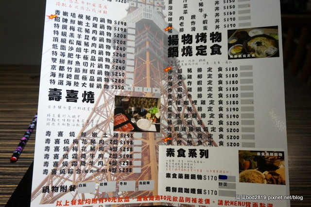14624438022 194cd93243 o - 【台中東海】咕嚕咕嚕-餐廳氣氛佳,鍋物不貴,壽喜燒可任選兩種肉!