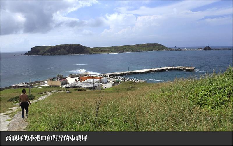 西嶼坪和對岸的東嶼坪