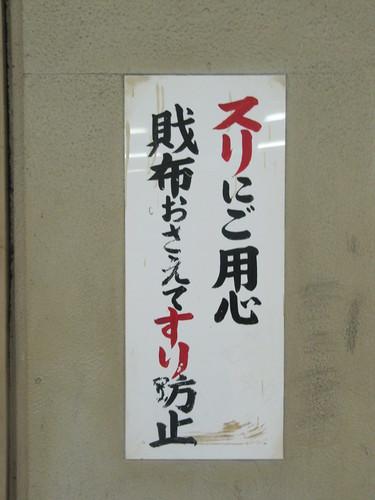 佐賀競馬場の看板