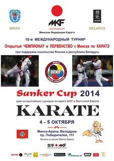 sankercup 2014 poster