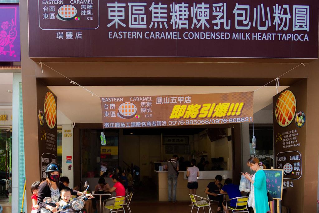 東區焦糖煉乳包心粉圓-瑞豐店