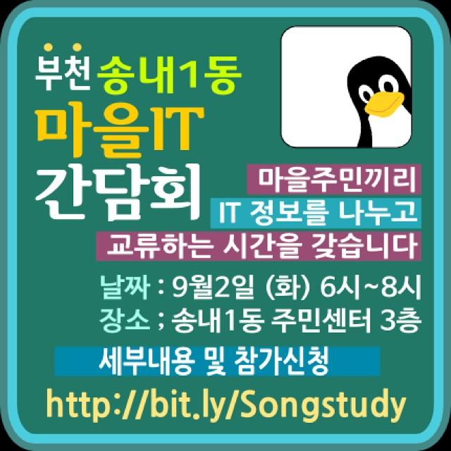 마을it 간담회 하는데요. 자세한 내용과 참가신청은 http://bit.ly/songstudy 여기에 적엇습니다 #붱
