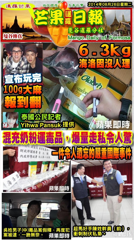 140826芒果日報--泰國新聞--混充奶粉運毒品,爆量走私令人驚