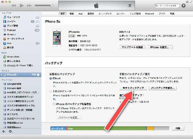 iTunesにバックアップ