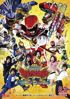 Zyuden Sentai Kyoryuger: Gaburincho Of Music - Zyuden Sentai Kyoryuger: Gaburincho Of Music