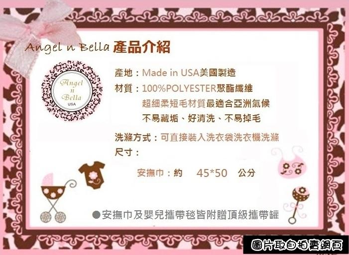 安撫巾-2 產品介紹