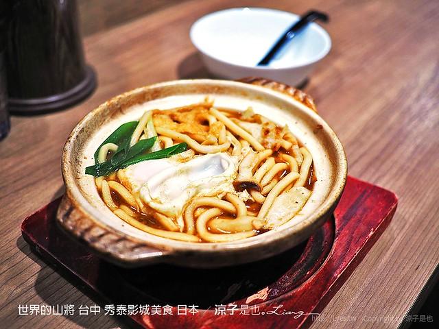 世界的山將 台中 秀泰影城美食 日本 11