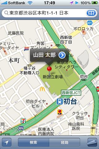 山田さんの地図画面