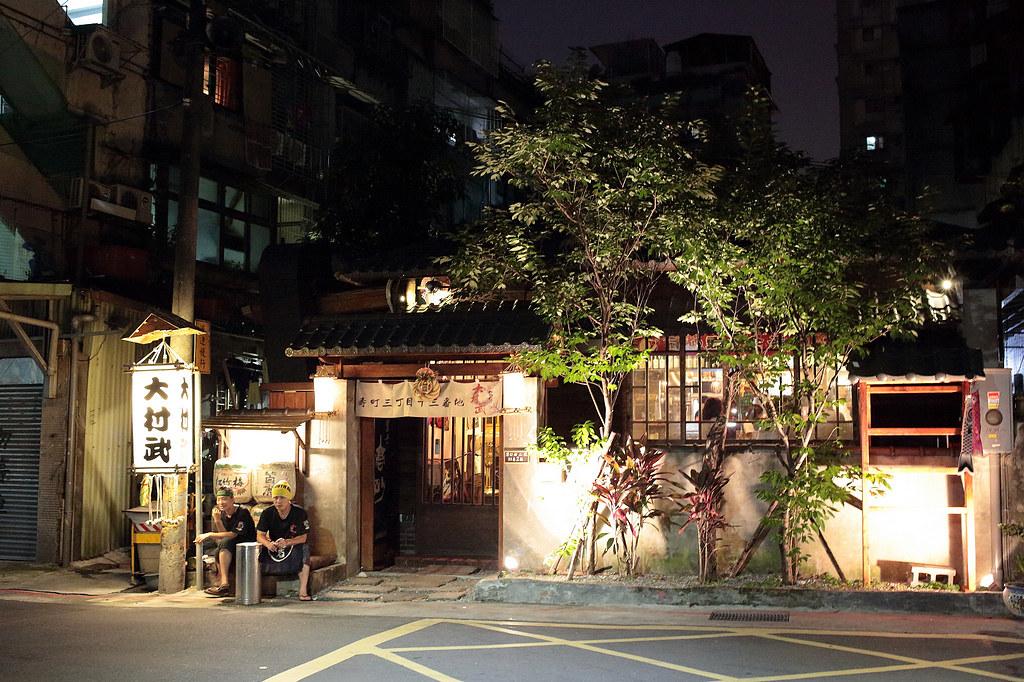 20140715萬華-大村武居酒屋 (1)