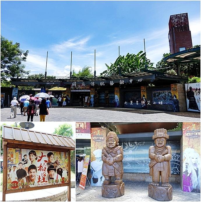 1 國立傳統藝術中心 茶裏王文化故事館