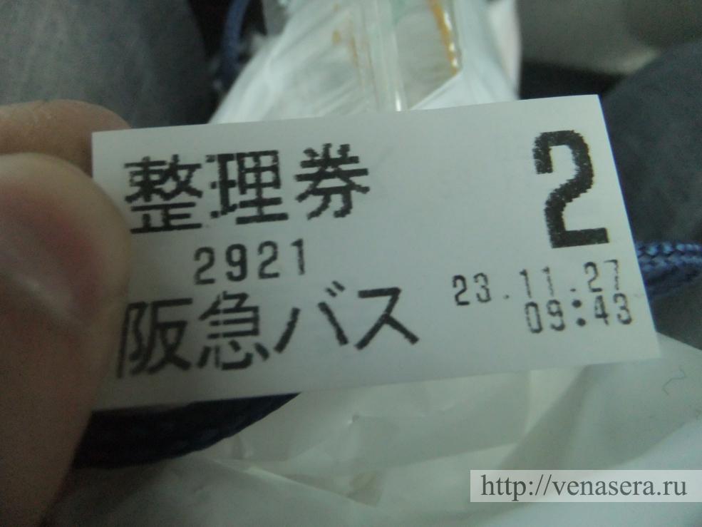 Японское летоисчисление на билете