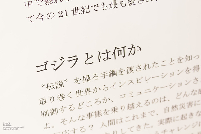 odakyu_shinjuku_GODZILLA-39