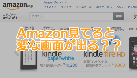 amazon_chrome