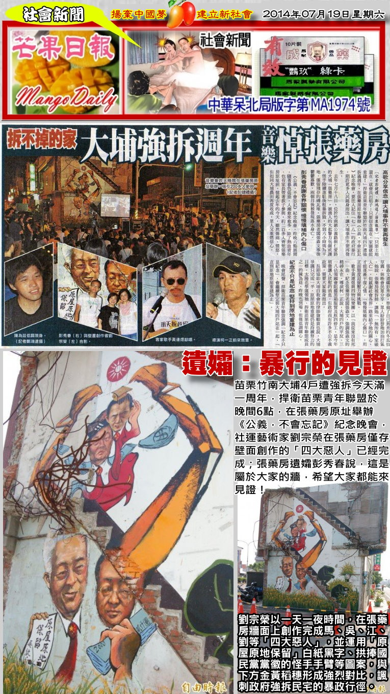 140719芒果日報--社會新聞--強拆張藥房周年,遺址畫四大惡人