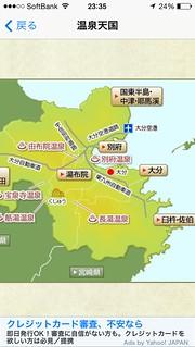 onsen-tengoku-syukuhaku-area02
