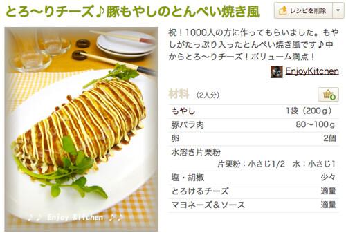 とろ~りチーズ♪豚もやしのとんぺい焼き風 by EnjoyKitchen [クックパッド] 簡単おいしいみんなのレシピが181万品