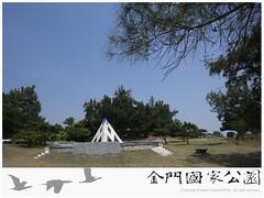 古寧頭三營區(W016)排雷記念碑-01
