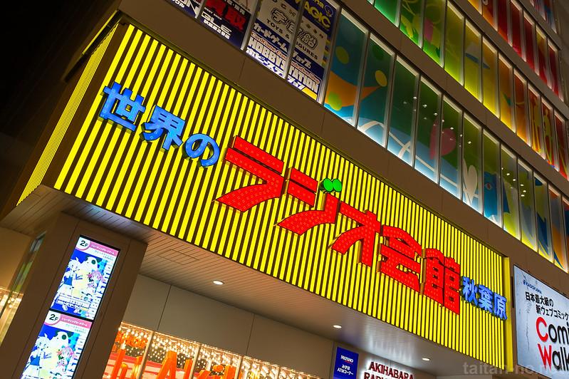 AZONE LS Akihabara_20140810-DSC_0002
