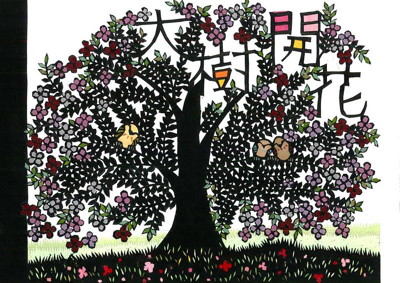 第二屆十大節出綠繪本第二名:《大樹開花》/作者:程克琳