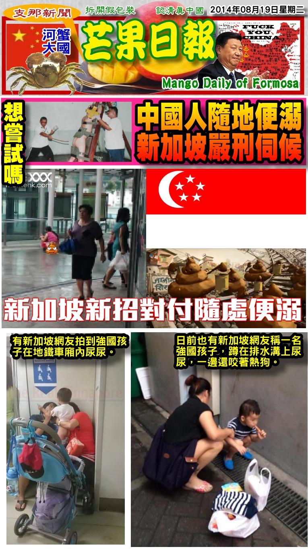 140819芒果日報--支那新聞--中國人隨地便溺,新加坡嚴刑伺候