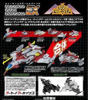 TAKARATOMY 射擊遊戲博物館EX Terra Presta – Wing Galiber