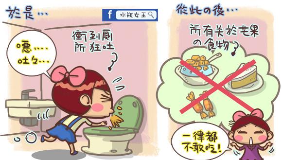 生活漫畫水瓶女王4