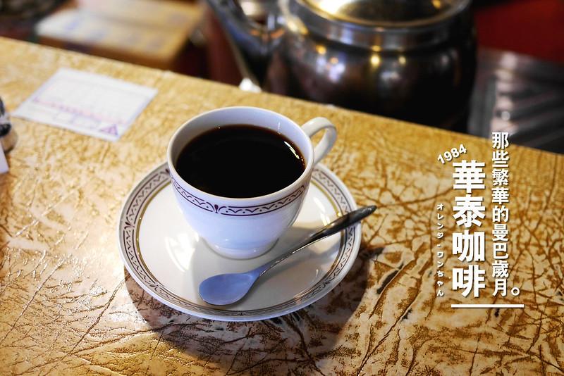15125504307 2e9ebb56aa c - 華泰咖啡‧餐飲 │中區:台中曼巴咖啡創始店~走進三民路二段18巷的1984年