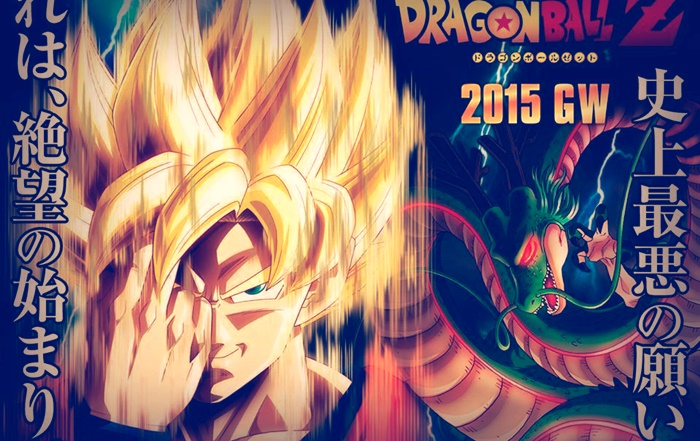 dragon-ball-z-2015-movie