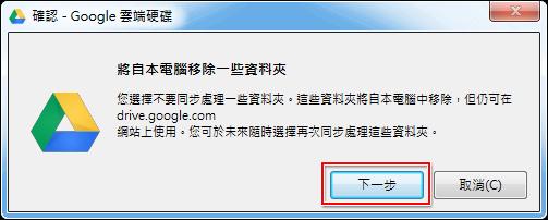 系統自動刪除不需要同步的本機資料夾
