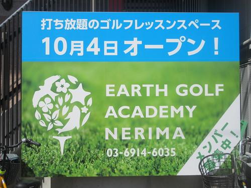アースゴルフアカデミー(練馬)