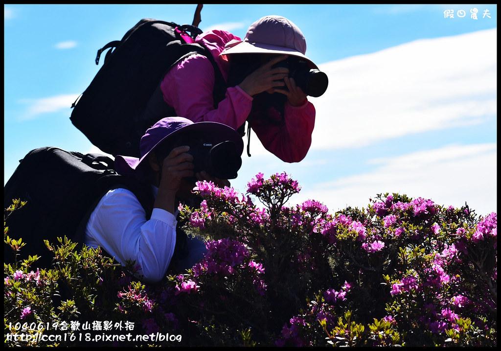 1040619合歡山攝影外拍DSC_1483