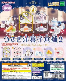歡迎再次光臨!!EPOCH【兔兔洋菓子本舗第二彈】讓可愛的萌兔陪吃下午茶吧!!うさぎ洋菓子本舗2