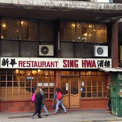 Restaurant chino Sing Hwa - Cuando chico comíamos ahí con mi familia. Aún añoro sus wantanes #ChineseRestaurant #carteltermoformado @carteltermoformado
