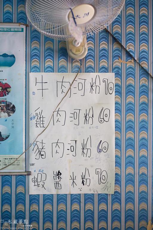 台南私藏景點--玉井各式越南小吃 (8)