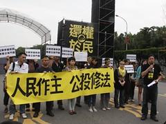 2014年4月環團要求公投修法,洪郁婷攝影