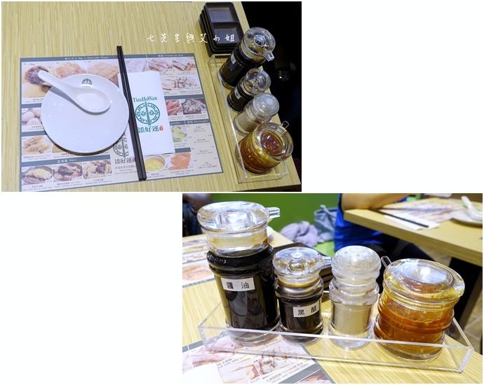 3 添好運點心專門店台灣台北站前店