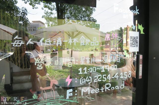 Cafe,Deer,meet,road,下午茶,冰淇淋鬆餅,台中早午餐,咖啡廳,早午餐,格子鬆餅,複合式餐廳,西式甜點,迷鹿咖啡,雜貨,鬆餅,麋鹿咖啡,麵包 @強生與小吠的Hyper人蔘~
