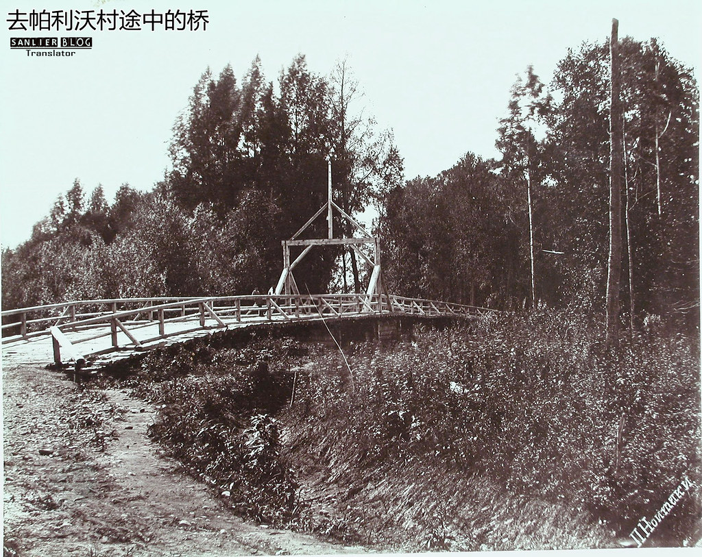 1891年萨哈林岛46