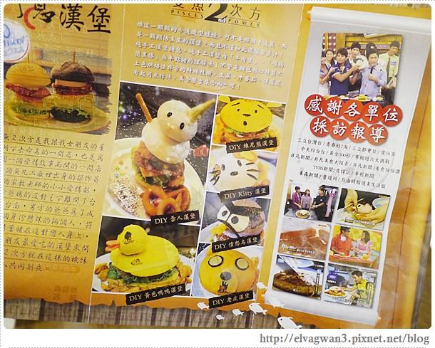 台中-一中街-雙魚二次方-創意漢堡義大利麵-造型漢堡DIY-15-930-1