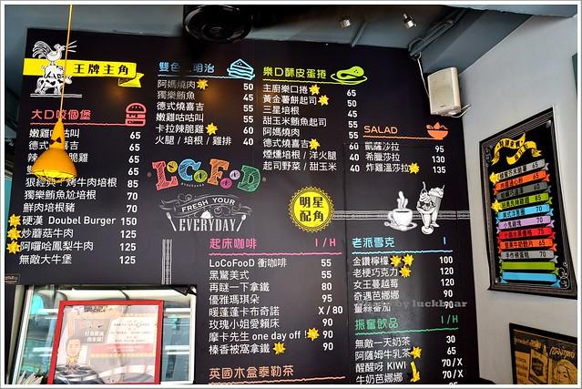 LoCo Food 樂口福002-DSC_9576