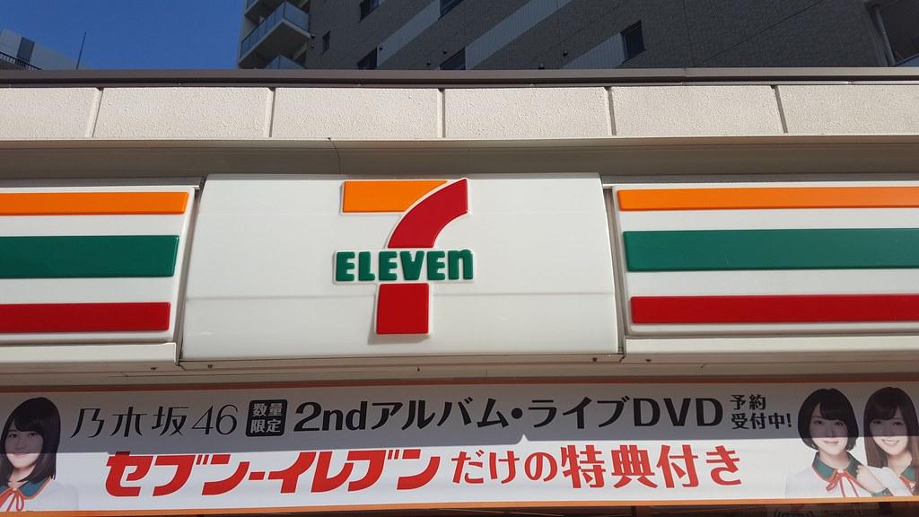 Rundrejse i Japan (6)