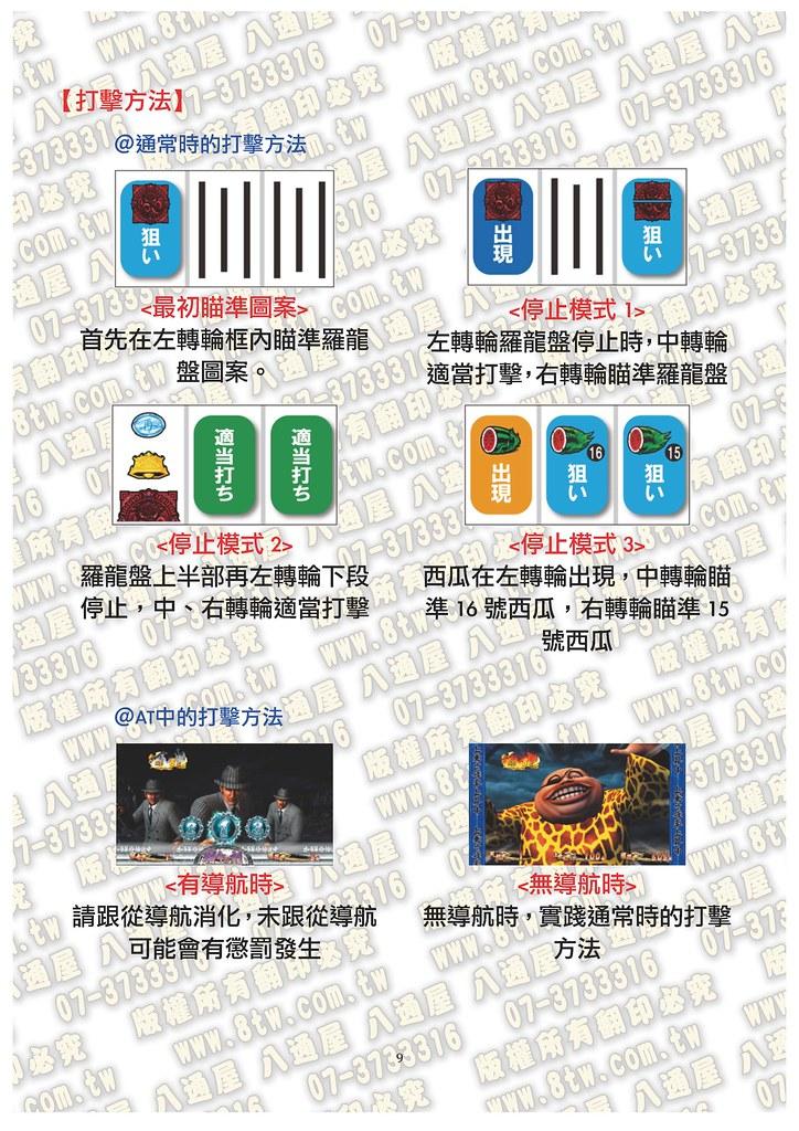 S0217蒼天之拳2  中文版攻略_Page_10