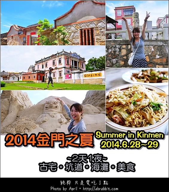 2014金門之夏。2天1夜金門之旅行程表