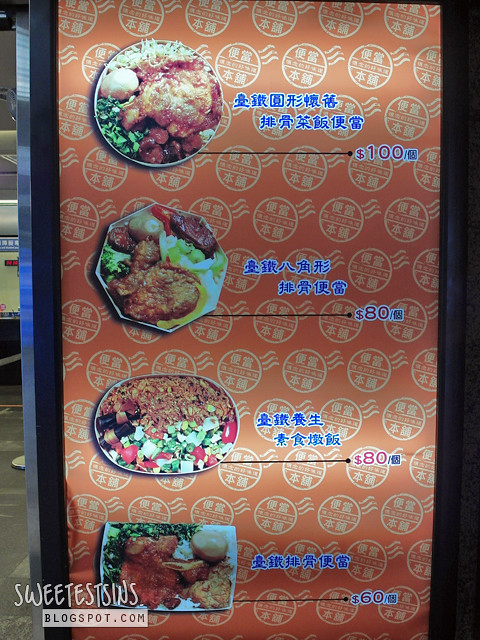 台铁便当本铺 Taipei Main Station Taipei Railway Bento Shop