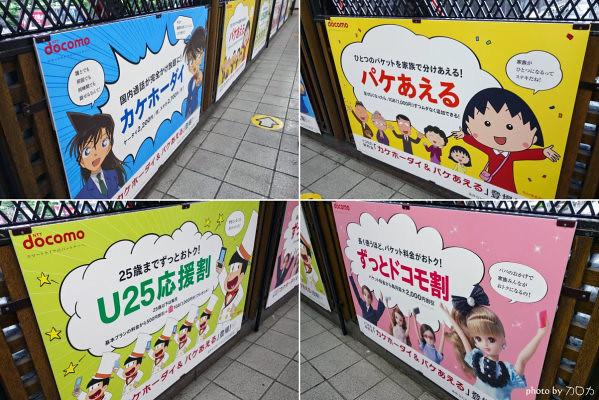 07日本東京原宿車站suica卡